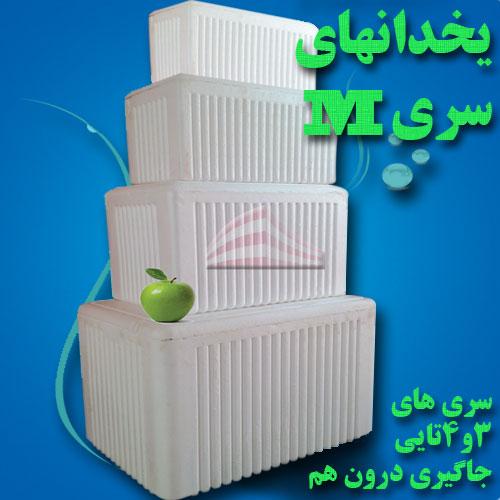 یخدان یونولیتی